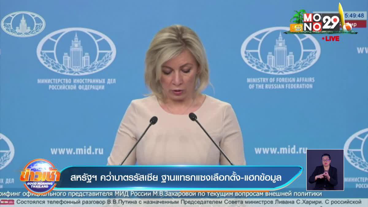 สหรัฐคว่ำบาตรรัสเซีย ฐานแทรกแซงเลือกตั้ง-แฮกข้อมูล