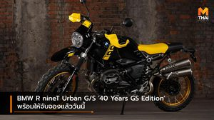 BMW R nineT Urban G/S '40 Years GS Edition' พร้อมให้จับจองแล้ววันนี้