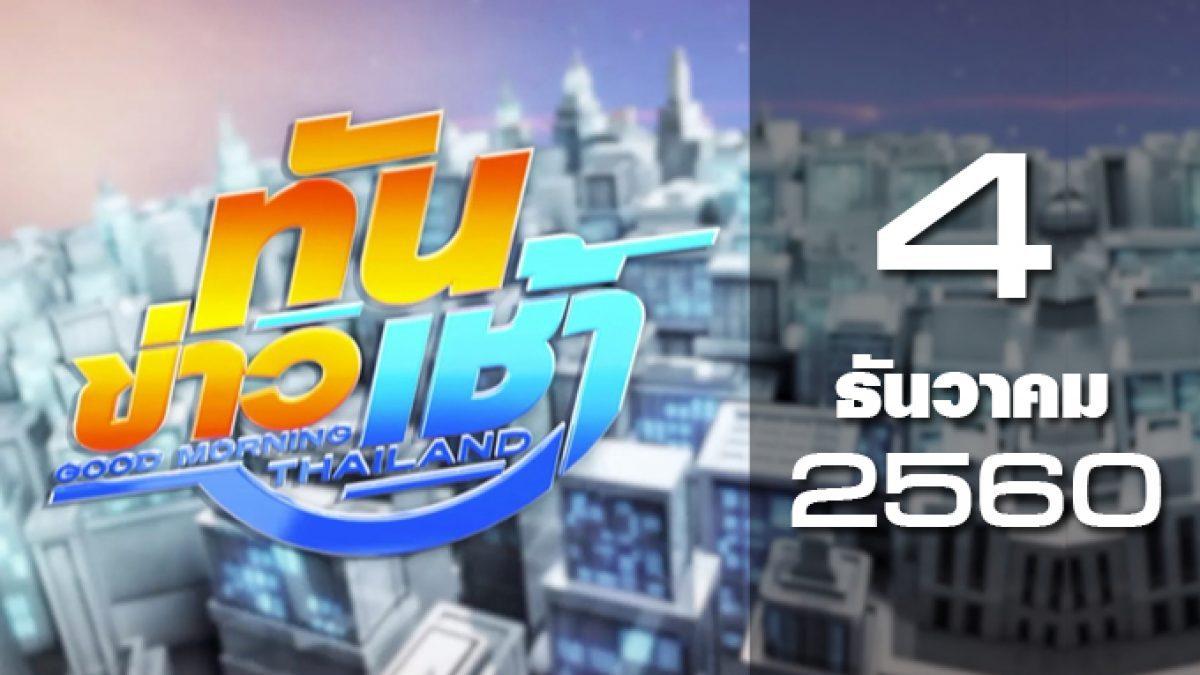ทันข่าวเช้า Good Morning Thailand 04-12-60