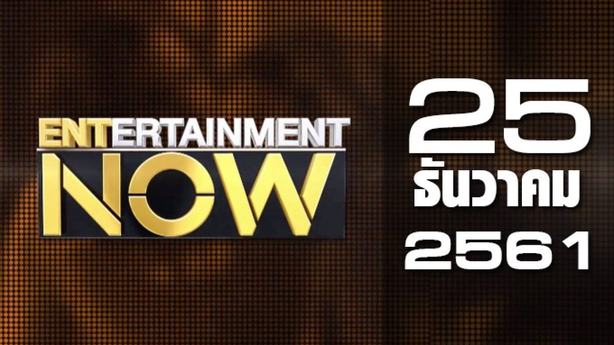 Entertainment Now Break 1 25-12-61