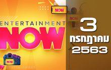 Entertainment Now 03-07-63