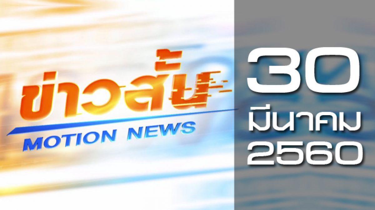 ข่าวสั้น Motion News Break 3 30-03-60