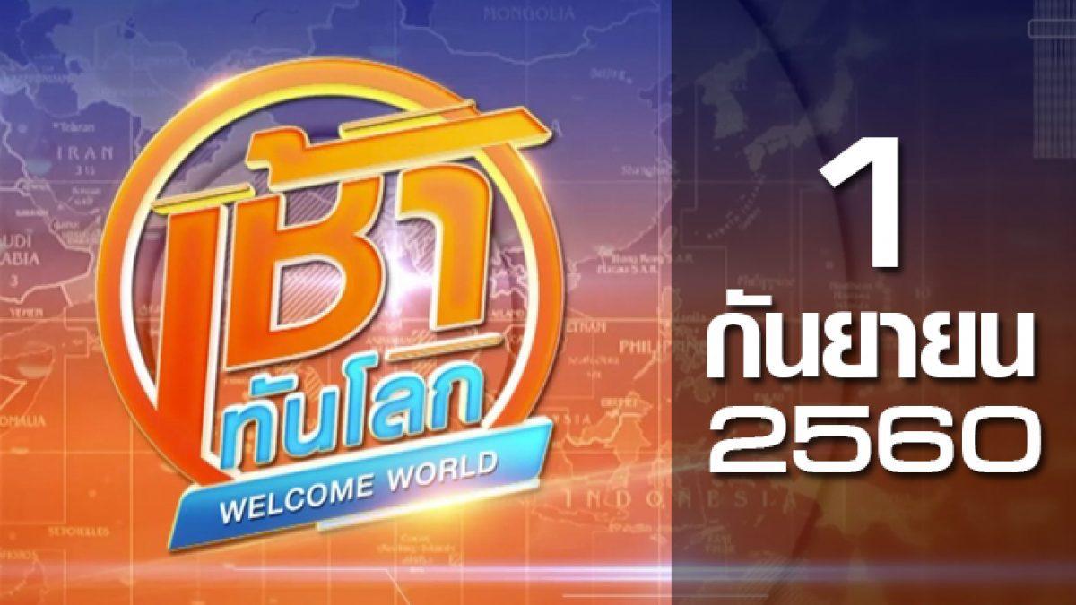เช้าทันโลก Welcome World 01-09-60