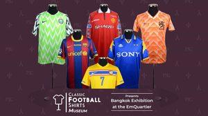 Classic Football Shirts จัดนิทรรศการเสื้อฟุตบอลสุดยิ่งใหญ่ที่ไทย ครั้งแรกในเอเชีย