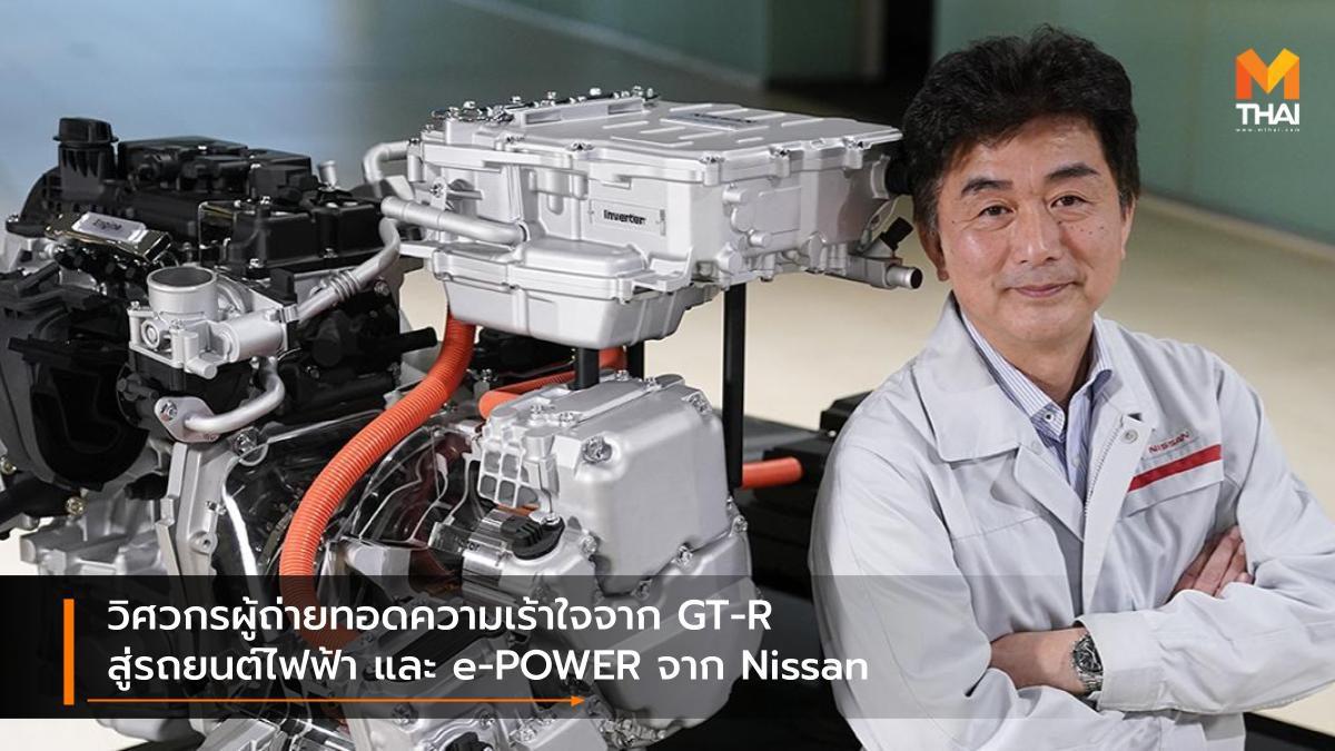 วิศวกรผู้ถ่ายทอดความเร้าใจจาก GT-R สู่รถยนต์ไฟฟ้า และ e-POWER จาก Nissan