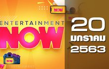 Entertainment Now 20-01-63