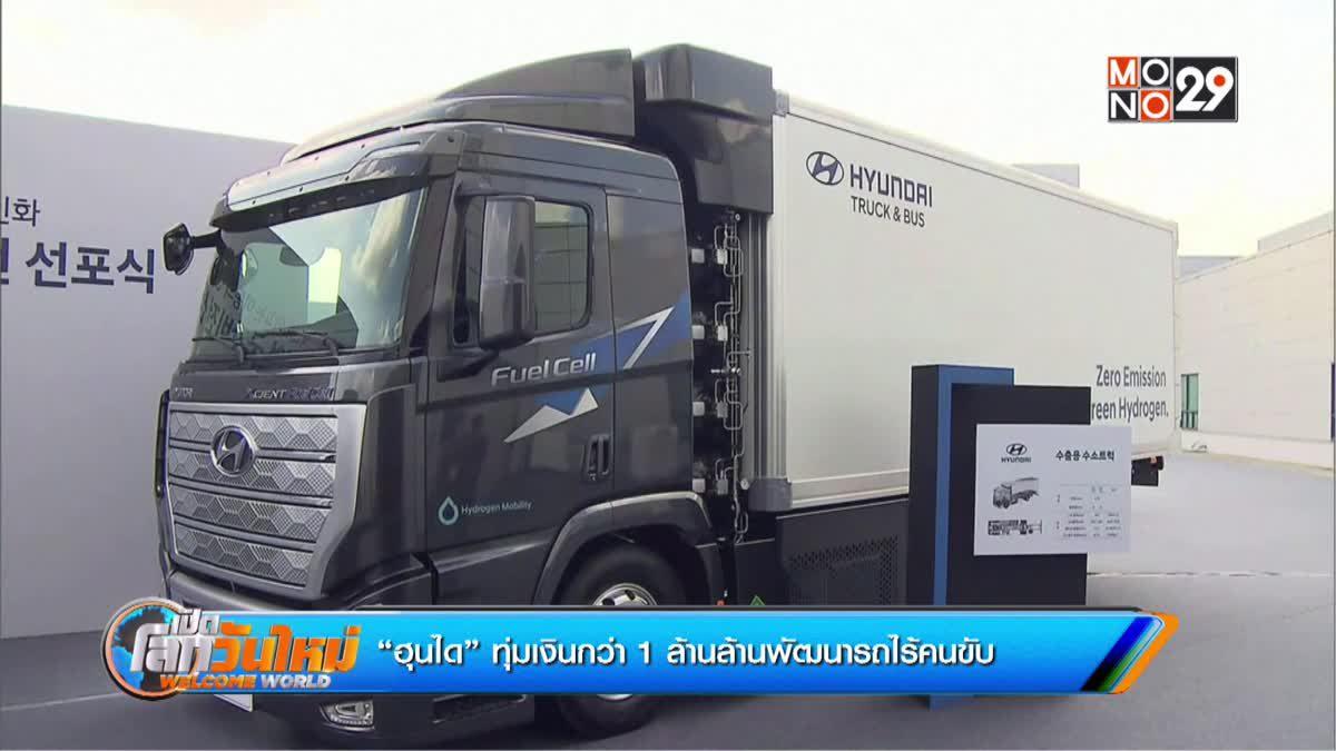 """""""ฮุนได"""" ทุ่มเงินกว่า 1 ล้านล้านพัฒนารถไร้คนขับ"""