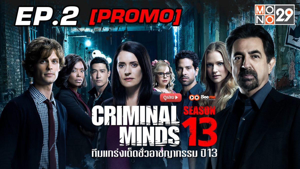 Criminal Minds ทีมแกร่งเด็ดขั้วอาชญากรรม ปี 13 EP.2 [PROMO]