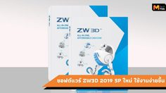 ZWSOFT เปิดตัวซอฟต์แวร์รุ่นล่าสุด ZW3D 2019 SP พร้อมให้ทดลองใช้ฟรี