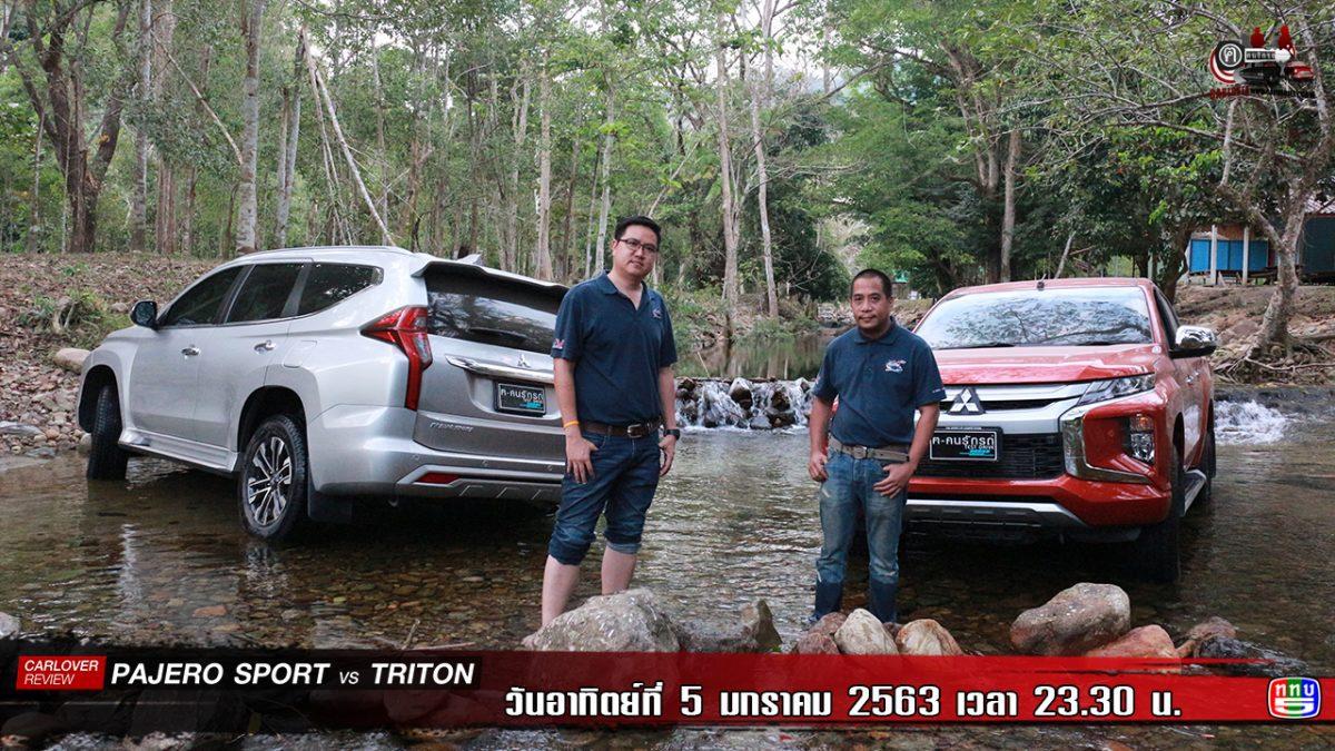 ศึกสายเลือดต่างสไตล์ Mitsubishi Triton Vs Pajero Sport ใหม่ EP.1