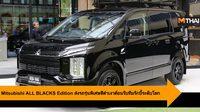 Mitsubishi ALL BLACKS Edition ส่งรถรุ่นพิเศษสีดำเงาต้อนรับทีมรักบี้ระดับโลก