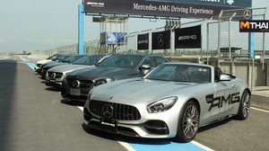 Benz Star Flag  ชวนลูกค้าทดสอบ AMG ทุกเซ็กเมนต์ สัมผัสประสบการณ์สุดพิเศษ