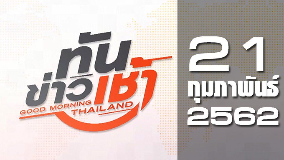 ทันข่าวเช้า Good Morning Thailand 21-02-62