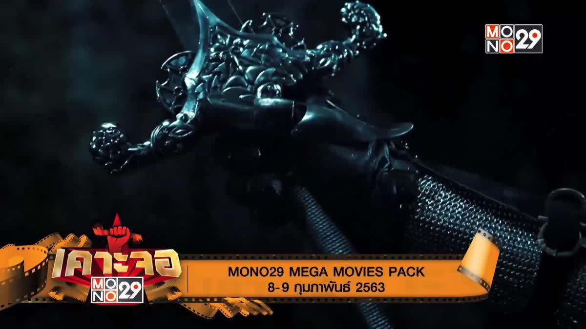 [เคาะจอ 29] MONO29 MEGA MOVIES PACK 8-9 ก.พ. 2563 (08-02-63)