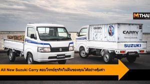 All New Suzuki Carry ตอบโจทย์ธุรกิจในฝันของคุณได้อย่างคุ้มค่า