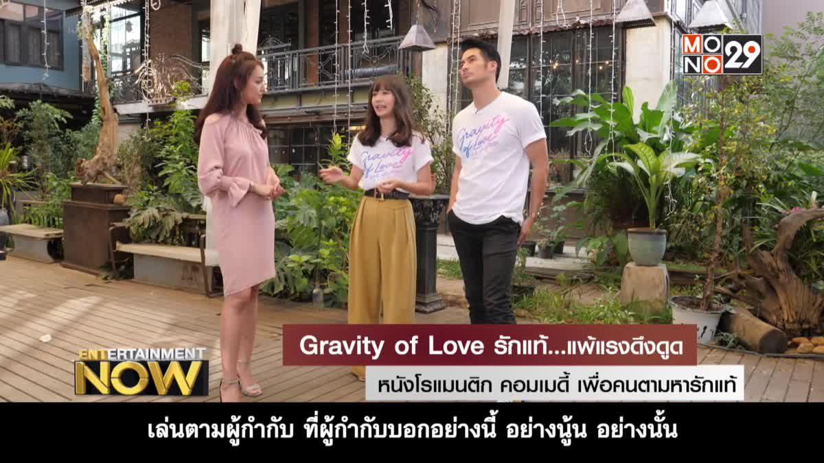 Gravity of Love รักแท้..แพ้แรงดึงดูด หนังโรแมนติก คอมเมดี้ เพื่อคนตามหารักแท้