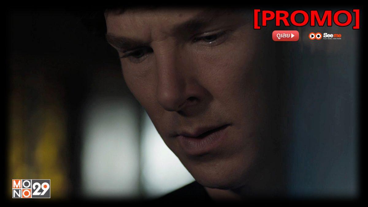 Sherlock 4.1 สุภาพบุรุษยอดนักสืบ ปี 4 [PROMO]