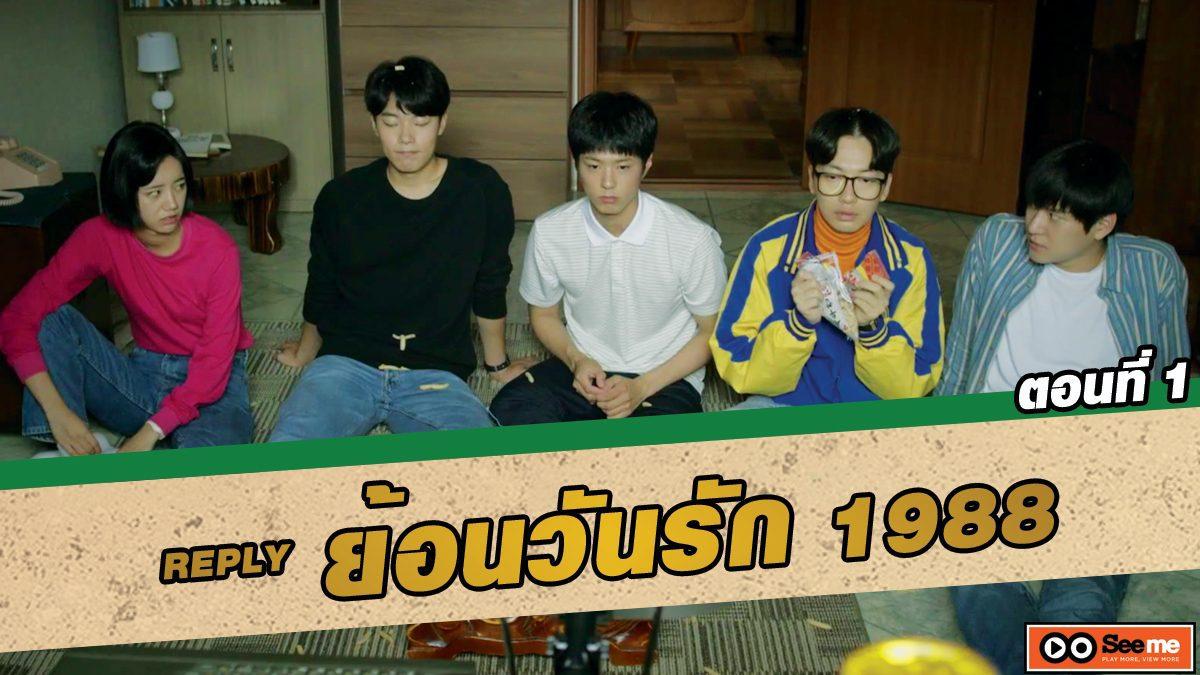 ย้อนวันรัก 1988 (Reply 1988) ตอนที่ 1 แนะนำเพื่อนบ้านต๊อกซอน [THAI SUB]