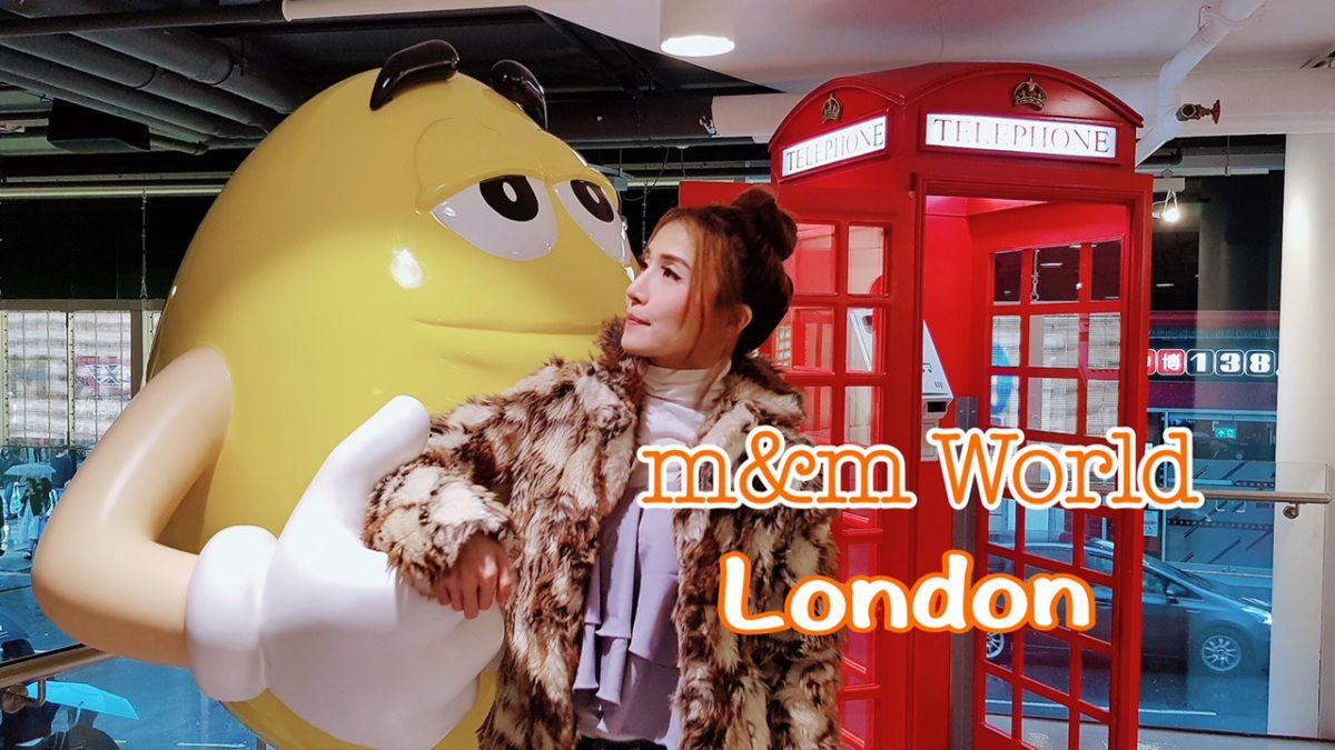 ใครมาลอนดอนห้ามพลาด M&M World ตื่นตาตื่นใจ ไม่อยากออกจากร้าน