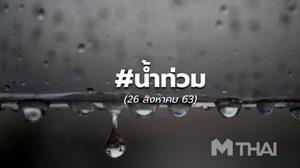 อัปเดต น้ำท่วมสุโขทัย – 26 ส.ค. 63