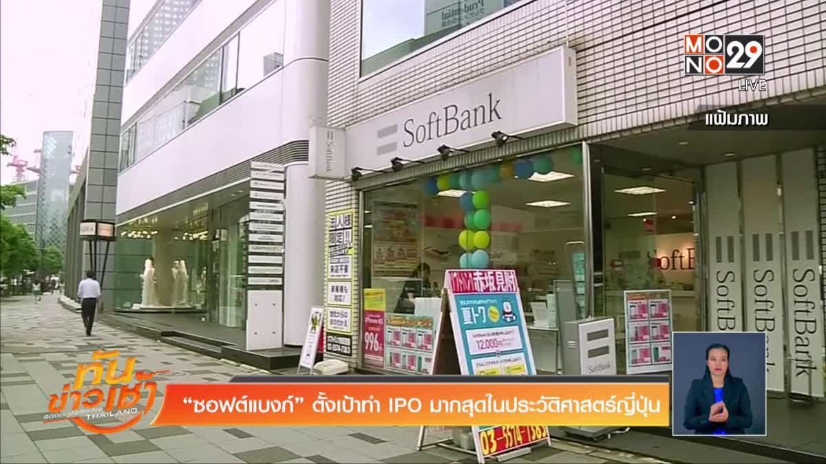 """""""ซอฟต์แบงก์"""" ตั้งเป้าทำ IPO มากสุดในประวัติศาสตร์ญี่ปุ่น"""