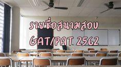 รายชื่อสนามสอบ GAT/PAT 2562 ในเขตกรุงเทพมหานคร นนทบุรี และปทุมธานี