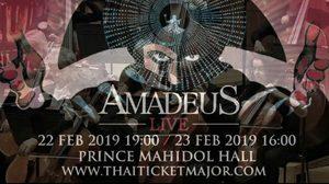 """ไม่ควรพลาด! ดูหนังออสการ์ พร้อมฟังเพลง Mozart สดๆ ใน """"Amadeus LIVE"""""""
