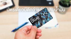 มียัง Blue Card บัตรเดียวที่มีดี มากกว่าแค่เติมน้ำมัน