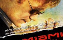 CSI : Miami หน่วยเฉพาะกิจสืบศพระห่ำไมอามี่ ปี 1