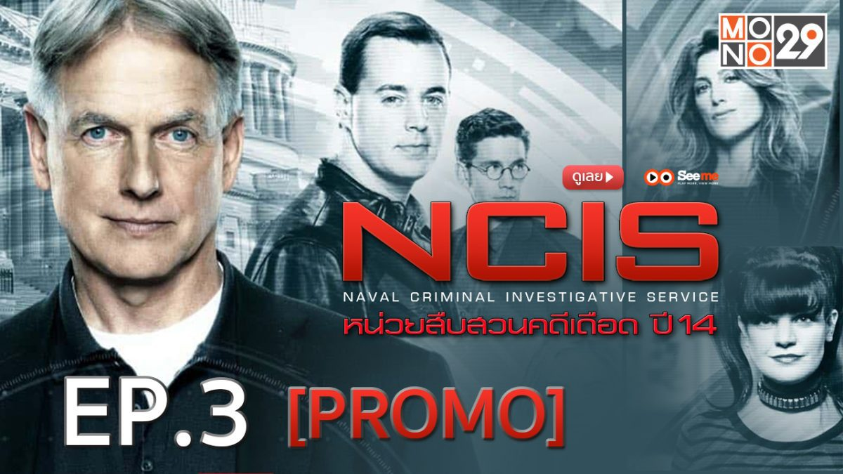 NCIS หน่วยสืบสวนคดีเดือด ปี 14 EP.3 [PROMO]