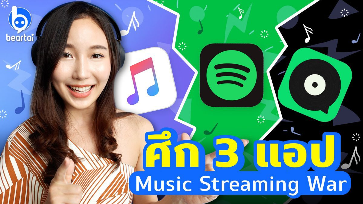 ศึก 3 แอป Music Streaming War