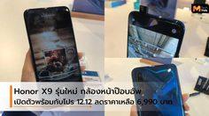 เปิดราคา Honor X9 รุ่นใหม่ กล้องเซลฟี่ป๊อบอัพ 16 ล้านพิกเซล อยู่ที่ 7,990 บาท