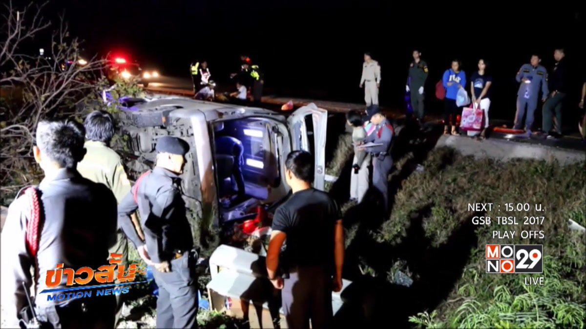 อุบัติเหตุรถตู้แสวงบุญพลิกคว่ำ จ.ลำปาง