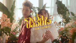 เนื้อเพลง รางวัลปลอบใจ – ส้ม มารี feat. LAZYLOXY