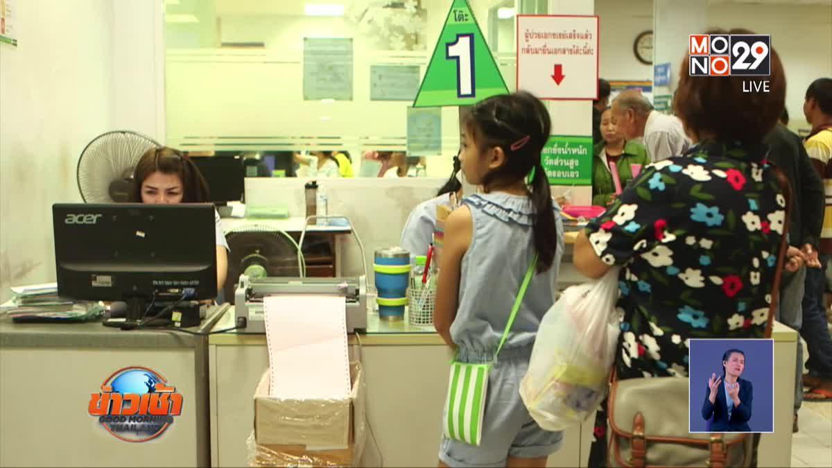 นำร่องผู้ป่วยบัตรทอง รับยาที่ร้านยา 1 ต.ค.นี้