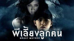 หนัง ผีเลี้ยงลูกคน Ghost Mother (เต็มเรื่อง)