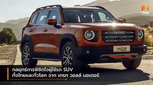 กลยุทธ์การพิชิตใจผู้ใช้รถ SUV ทั้งไทยและทั่วโลก จาก เกรท วอลล์ มอเตอร์