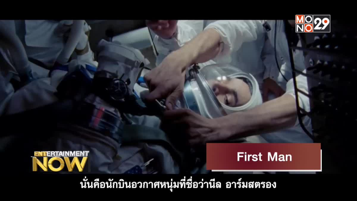 Movie Review : First Man