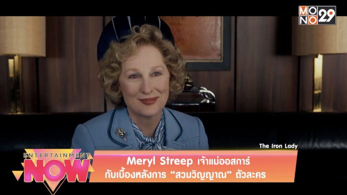 "Meryl Streep เจ้าแม่ออสการ์ กับเบื้องหลังการ ""สวมวิญญาณ"" ตัวละคร"