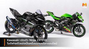 Kawasaki เปิดตัว Ninja ZX-25R โมดิฟายตัวแข่งเป็นครั้งแรกบนโลกออนไลน์