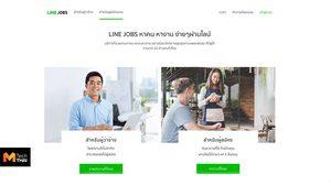 LINE จับมือกระทรวงแรงงาน สนับสนุนให้คนไทยมีงานทำผ่าน LINE JOBS ตอบสนองนโยบายไทยแลนด์ 4.0