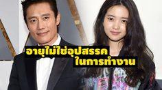 ลีบยองฮุน เผยความรู้สึกที่ต้องเข้าฉากโรแมนซ์ กับนักแสดงสาวที่เด็กกว่า 20 ปี!