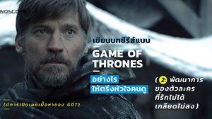 เขียนบทซีรีส์แบบ Game of Thrones อย่างไรให้ตรึงหัวใจคนดู (2: พัฒนาการของตัวละครที่รักไม่ได้ เกลียดไม่ลง)