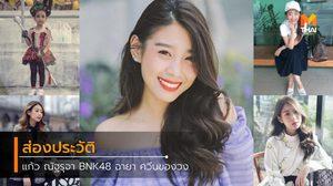 เปิดประวัติ แก้ว ณัฐรุจา BNK48 ฉายา ควีนของวง