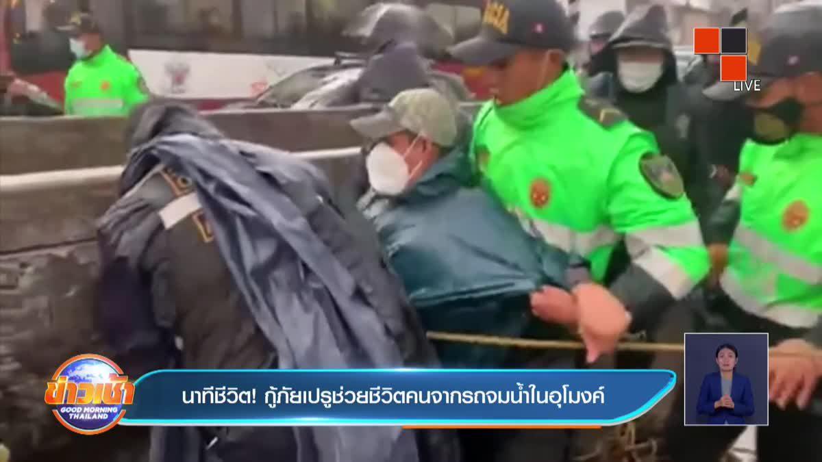 นาทีชีวิต! กู้ภัยเปรูช่วยชีวิตคนจากรถจมน้ำในอุโมงค์