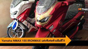 Yamaha NMAX 155 IRONMAX แต่งพิเศษ พร้อมธีมฮีโร่ที่ต้องจัดให้ครบทีม