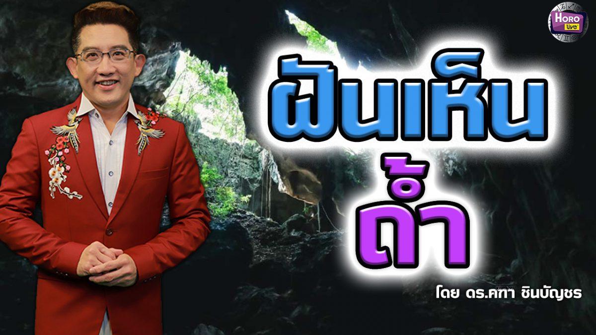 ทำนายฝัน ฝันเห็นถ้ำ l ดร.คฑา ชินบัญชร