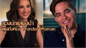 คริส ไพน์ & กัล กาด็อต สองนักแสดงนำพูดถึงหนัง Wonder Woman