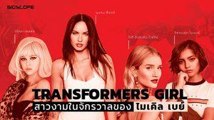Transformers Girl สาวงามในจักรวาลของ ไมเคิล เบย์