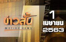 ข่าวสั้น Motion News Break 1 01-04-63